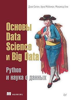 Основы Data Science и Big Data. Python наука о данных