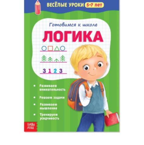 071- 5097 Весёлые уроки «Готовимся к школе. Логика», 5–7 лет, 20 стр.