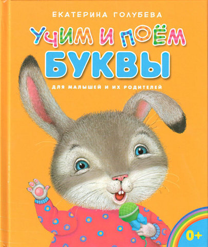 Учим и поем буквы