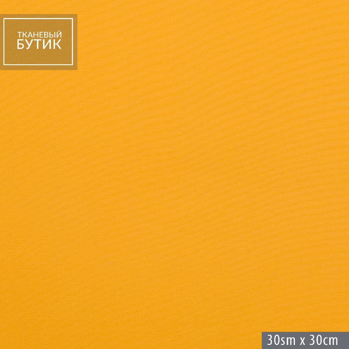 Тонкий хлопковый сатин с эластаном горчичного цвета