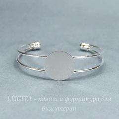 Основа для браслета с площадкой 20 мм (цвет - серебро) 63х51 мм