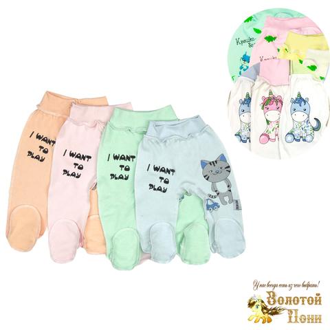 Ползунки швы наружу новорожденным (56-62) 200528-NV960