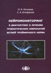 Нейромониторинг в диагностике и лечении травматических невропатий ветвей тройничного нерва. Монография