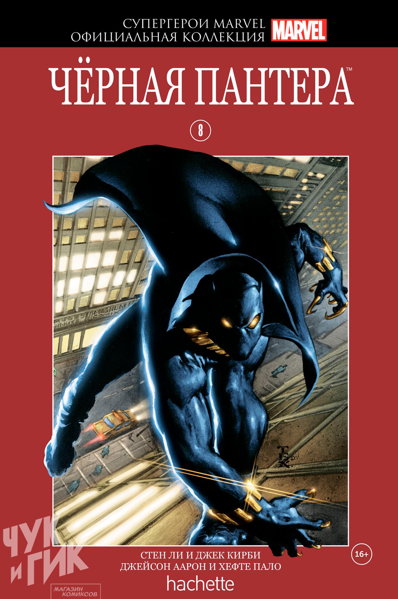 Супергерои Marvel. Официальная коллекция №8. Черная Пантера