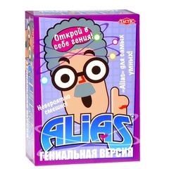 Alias Гениальная версия