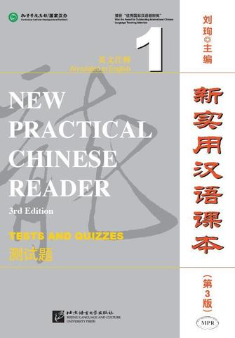 New Practical Chinese Reader (3rd Edition) vol.1 - Tests and Quizzes1 with 1CD