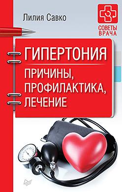 Фото - Гипертония. Причины, профилактика, лечение савко л гипертония причины профилактика лечение