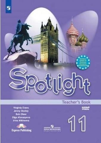 spotlight 11 кл. Teacher's book - книга для учителя (редакция с 2019)