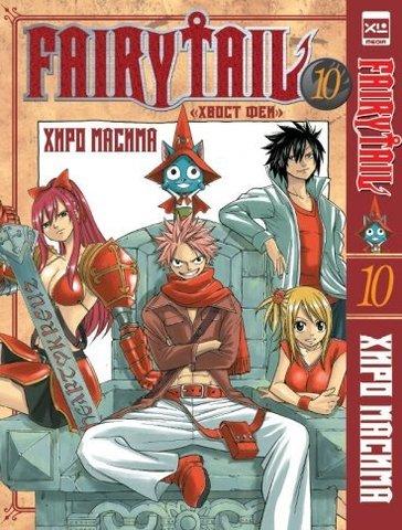 Fairy Tail. Хвост Феи. Том 10