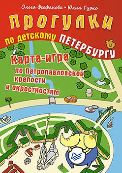 Прогулки по детскому Петербургу. Карта-игра по Петропавловской крепости и окрестностям. 6+
