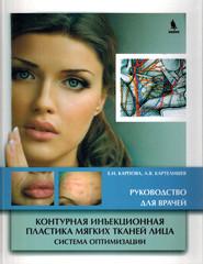 Контурная инъекционная пластика мягких тканей лица. Система оптимизации