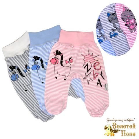 Ползунки швы наружу новорожденным (56-62) 200528-NV961