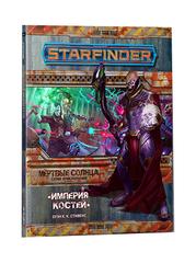 Starfinder. Мертвые солнца. Выпуск №6. Империя костей