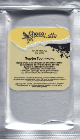 Тестер Крем-маска для волос ПАРФЕ ТРОПИКАНО с соком ананаса и манго, 10g TM ChocoLatte