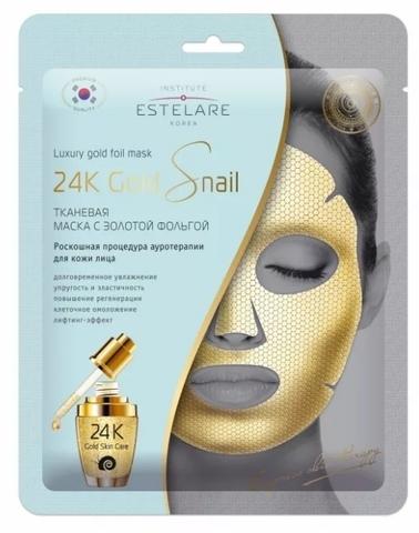 ESTELARE 24K Gold Snail Тканевая маска с золотой фольгой Долговременное увлажнение25г