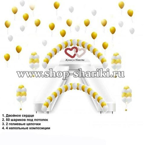 Оформление зала на свадьбу шарами