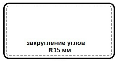 Дополнительная опция закруглить углы бювара +650₽.