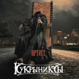 Кукрыниксы / Артист (Limited Edition)(CD)