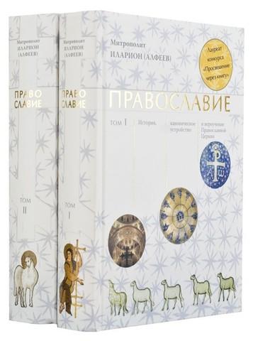 Православие (в 2 книгах)