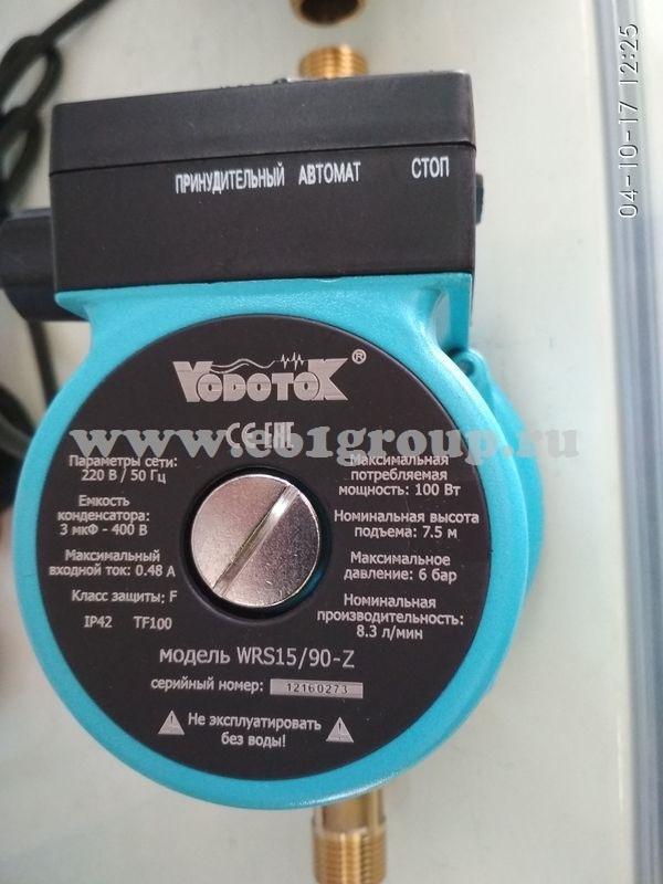 Насос Vodotok (XinWilo) для подкачки WRS 15-90-Z (W15G-7)