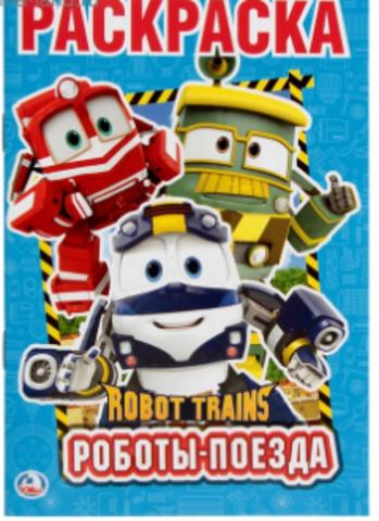 071-8038 Раскраска «Роботы поезда. Робот трейнс»