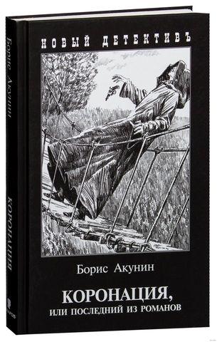 Коронация (с иллюстрациями Игоря Сакурова)