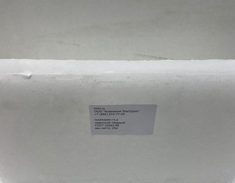 Парафин П-2  брикеты 22 кг
