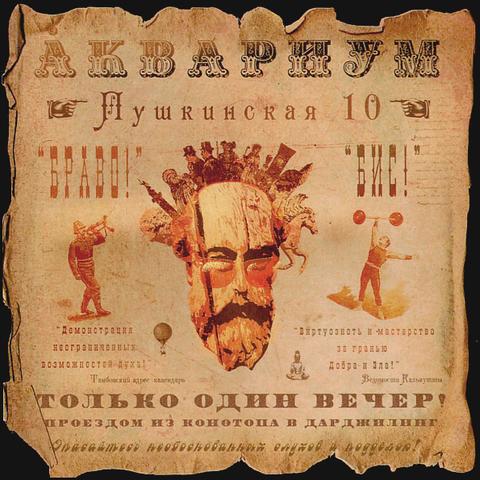 Аквариум / Пушкинская 10 (LP)