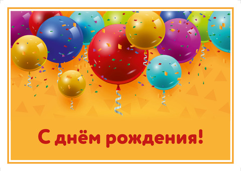 Açıqca\Открытки\Gift - С днём рождения шар
