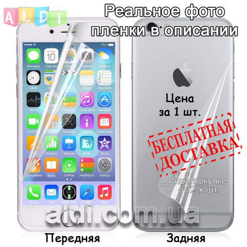 Гидрогель пленка Iphone 6 plus, 6s plus защитная Hydro Gel Film (передняя/задняя/комплект)