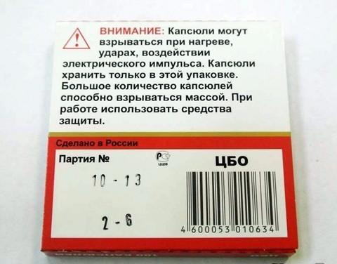 Капсюль ЦБО