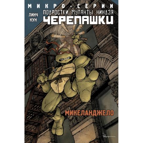 Подростки мутанты Ниндзя-Черепашки. Микеланджело
