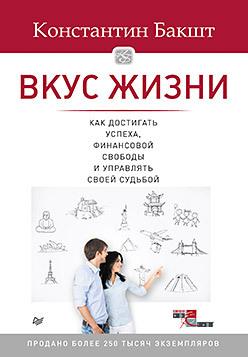 Вкус жизни: как достигать успеха, финансовой свободы и управлять своей судьбой. 2-е изд. yours mine
