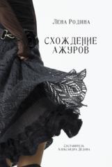 Схождение ажуров книга автор Лена Родина