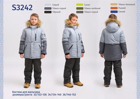 DAY Комплект для мальчика зимний S3242