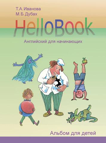 HelloBook: английский для начинающих. Книга для родителей и учителей, альбом для детей, приложения (карточки), аудиозаписи