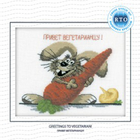 Коллекция:Юмор¶Название по-английски:Hi, Vegetarian!¶Название по-русски:Привет вегетарианцу!¶Разм