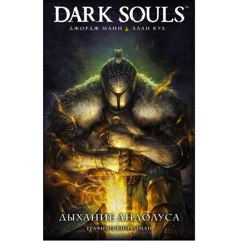 Dark Souls: Дыхание Андолуса