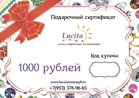 Подарочный сертификат на 1000 рублей ()
