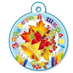 Медаль Здравствуй Школа (картон), 10 шт.