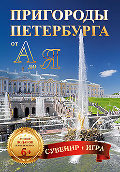 Пригороды Петербурга от А до Я (29 карточек) сергей глезеров исторические районы петербурга от а до я