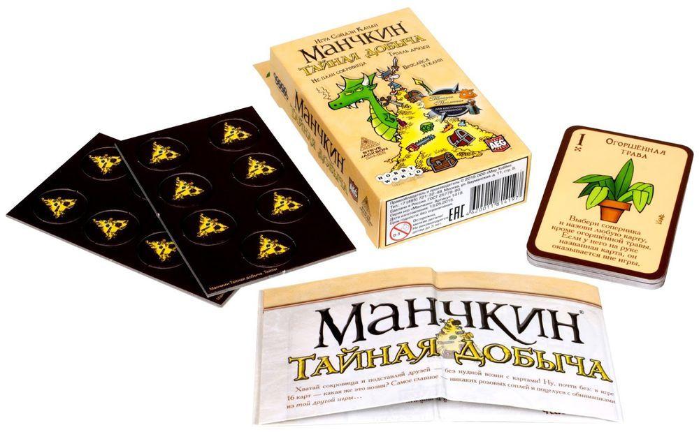 Настольная игра Манчкин Тайная добыча