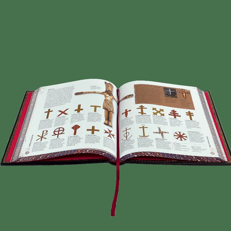 Знаки и символы. Их происхождение и значение. Иллюстрированный путеводитель