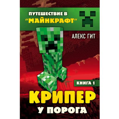 Minecraft. Крипер у порога. Книга 1