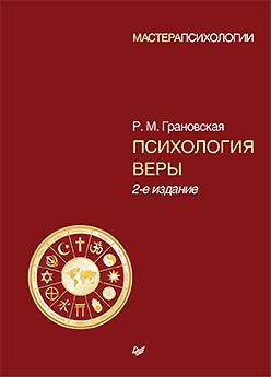 Психология веры. 2-е изд.