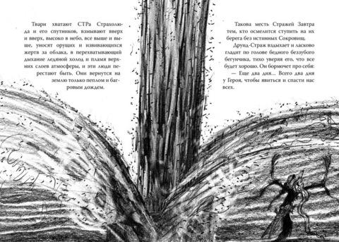 Фото Как приручить дракона. Книга 11. Как предать Героя