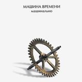 Машина Времени / Машинально (CD)