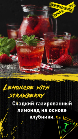 Табак Original Virginia T-LINE Lemonade with strawberry 100г