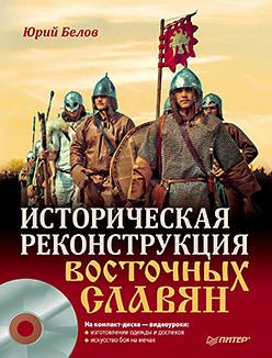 Фото - Историческая реконструкция восточных славян (+CD с видео) видео