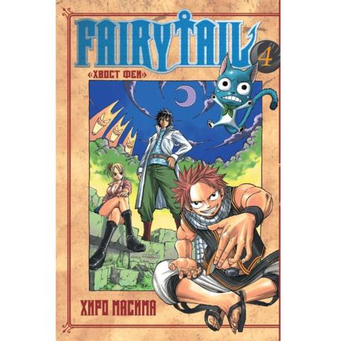 Fairy Tail. Хвост Феи. Том 4